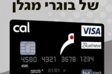 כרטיס אשראי הייטקזון